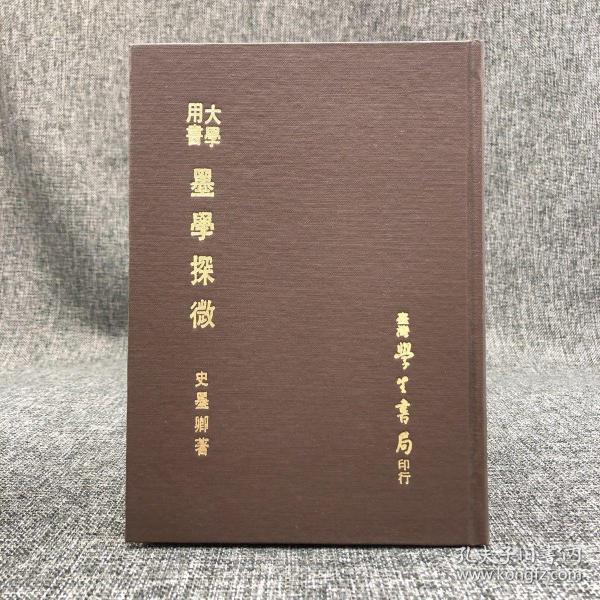 台湾学生书局  史墨卿《墨學探微》(精装);绝版