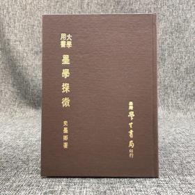 台湾学生书局  史墨卿《墨学探微》(精装);绝版
