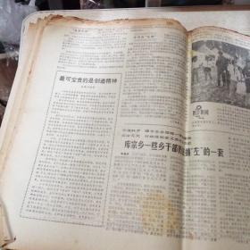 中国青年报1984年8月