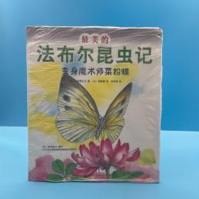 最美的法布尔昆虫记:变身魔术师菜粉蝶