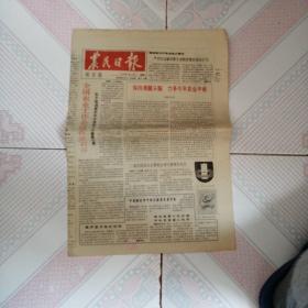 农民日报 1990年1月19日 周末版