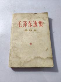 毛泽东选集(第四卷)  有污渍,品相看图