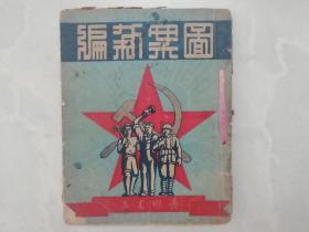 图案新编(石涛编,同人书屋1950年9初版)