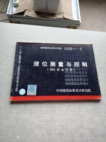 国家建筑标准设计图集(D703-1~2):液位测量与控制(2011年合订本)