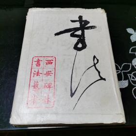 西安碑林书法艺术