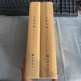 论衡校释(中华国学文库·全2册·精装)