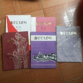 淮阴党史资料(5册合售)
