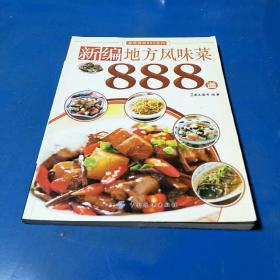 家常美味888系列:新编地方风味菜888道