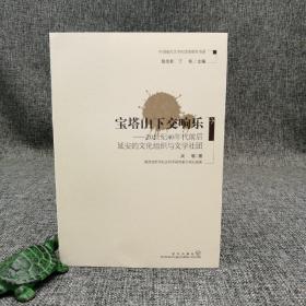 宝塔山下交响乐:20世纪40年代前后延安的文化组织与文学社团