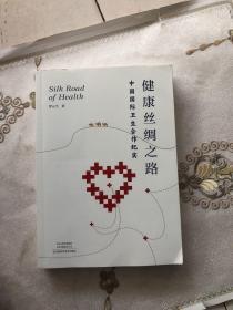 健康丝绸之路:中国国际卫生合作纪实