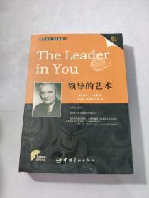 金牌励志系列:领导的艺术(英汉对照)