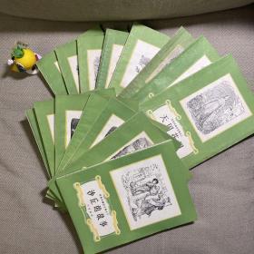 安徒生童话全集 全套16册 缺第一册 共计15册出售