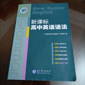 2020版维克多英语:新课标高中英语语法