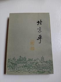 北京乎(上):现代作家笔下的北京