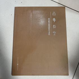 百年石壶 : 纪念陈子庄先生诞辰100周年陈子庄、陈 寿岳美术作品集
