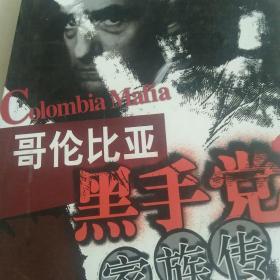 哥伦比亚黑手党家族传