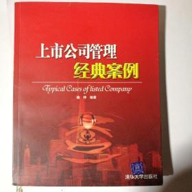 上市公司管理经典案例Typical cases of listed company