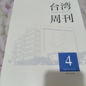 台湾周刊 2020年第4期 总第1361期