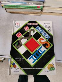 DK玩出来的百科:棋子数学游戏【满30包邮】