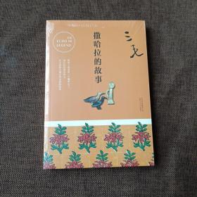 三毛全集02:撒哈拉的故事(平未翻)