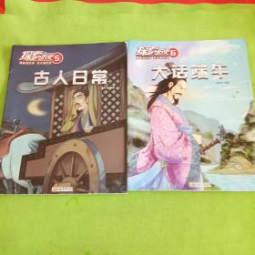 探索历史第5、7册共2本合售