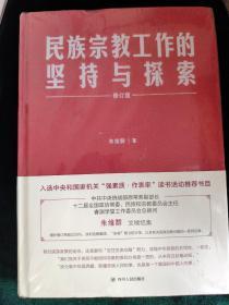 民族宗教工作的坚持与探索(修订版)