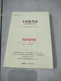 丰田思考法:丰田的问题解决之道