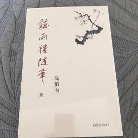 听雨楼随笔(第六册)