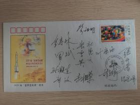 世界空间年纪念封,多名航天专家签名封