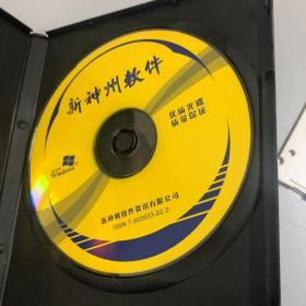 新神州软件 光盘