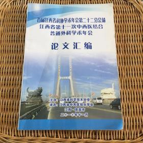 首届江西省科协学术年会第二十二分会场江西省第十一次中西医结合普通外科学术年会 论文汇编
