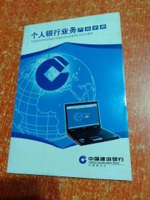 个人银行业务产品手册