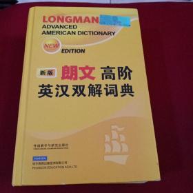 朗文高阶英汉双解词典(新版)