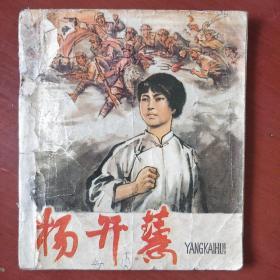 连环画《杨开慧》40开 彩色版 钟增亚 赵隆义 裘兆明绘画 书品如图