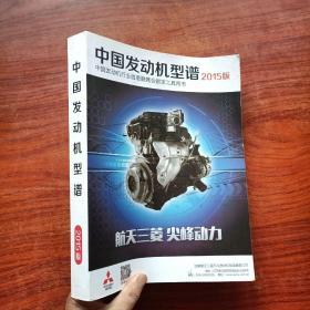 中国发动机型谱 2015版