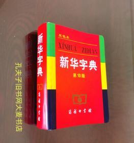 小字典《新华字典(第10版.双色本)》2004年十版七印/商务印书馆