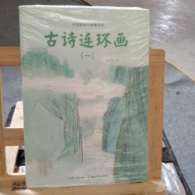 中国图画书典藏书系:古诗连环画(1)