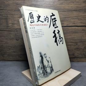 历史的底稿:晚近中国的另类观察II