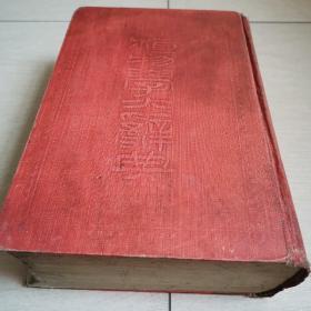 植物学大词典(全一册民国版)