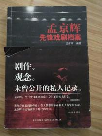 孟京辉先锋戏剧档案