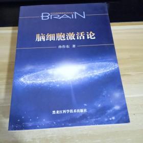 脑细胞激活论 第4版