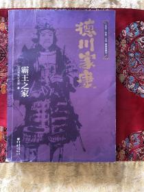 日本战国系列:德川家康:霸王之家