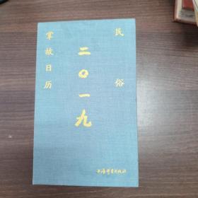 民俗掌故日历(2019)