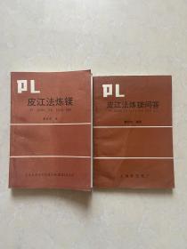 皮江法炼镁   皮江法炼镁问答 两册合售