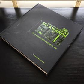 《IAI AWARDS 2011:第五届亚太室内设计精英邀请赛获奖作品集》