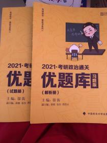 2021徐涛考研政治通关优题库(习题版)