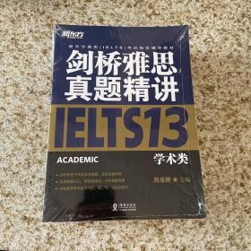 新东方 剑桥雅思真题精讲 7.8.9.10.11.12.13【7本合售 未拆封全新】