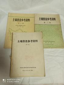 土壤普查参考资料 第一集 第二集 第三集 (三册合售)