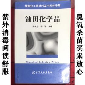 油田化学品/精细化工原材料及中间体手册