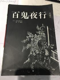 百鬼夜行(日本的《山海经》)